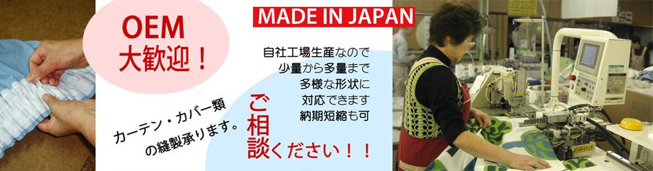 Maid in Japan - OEM歓迎