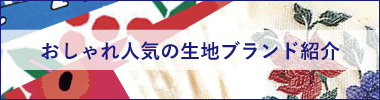 おしゃれ人気の生地ブランド紹介