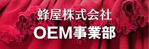 蜂屋株式会社OEM事業部