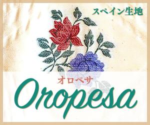 スペイン生地「オロペサ」