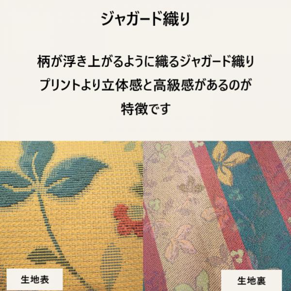タモガ ジャガード織り