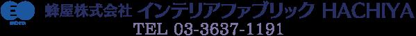 蜂屋株式会社 インテリアファブリック HACHIYA